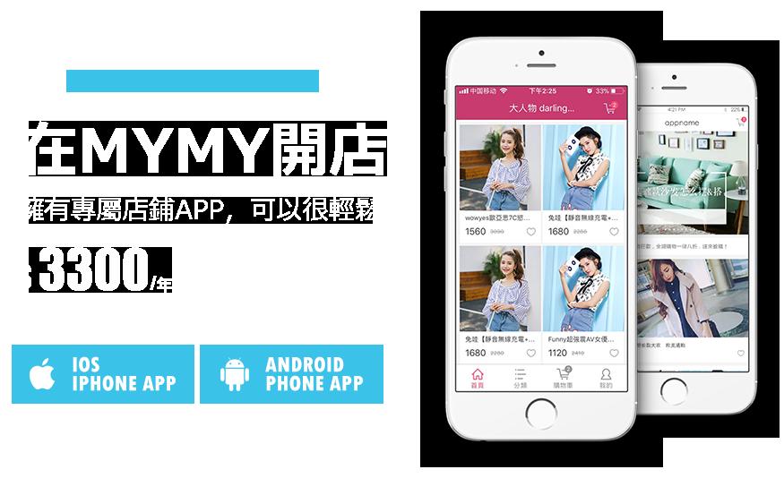 mymy開店新推出<行動版網頁店面>
